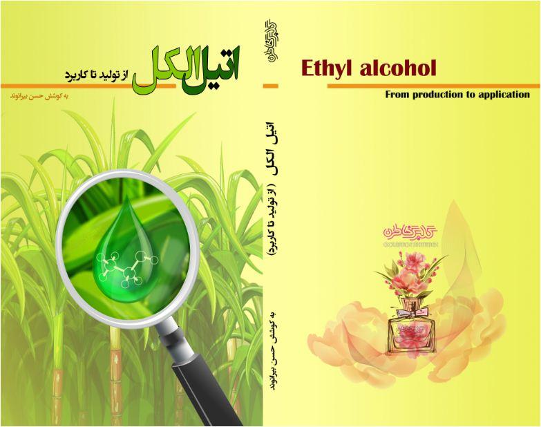 اتیل الکل از تولید تا کاربرد