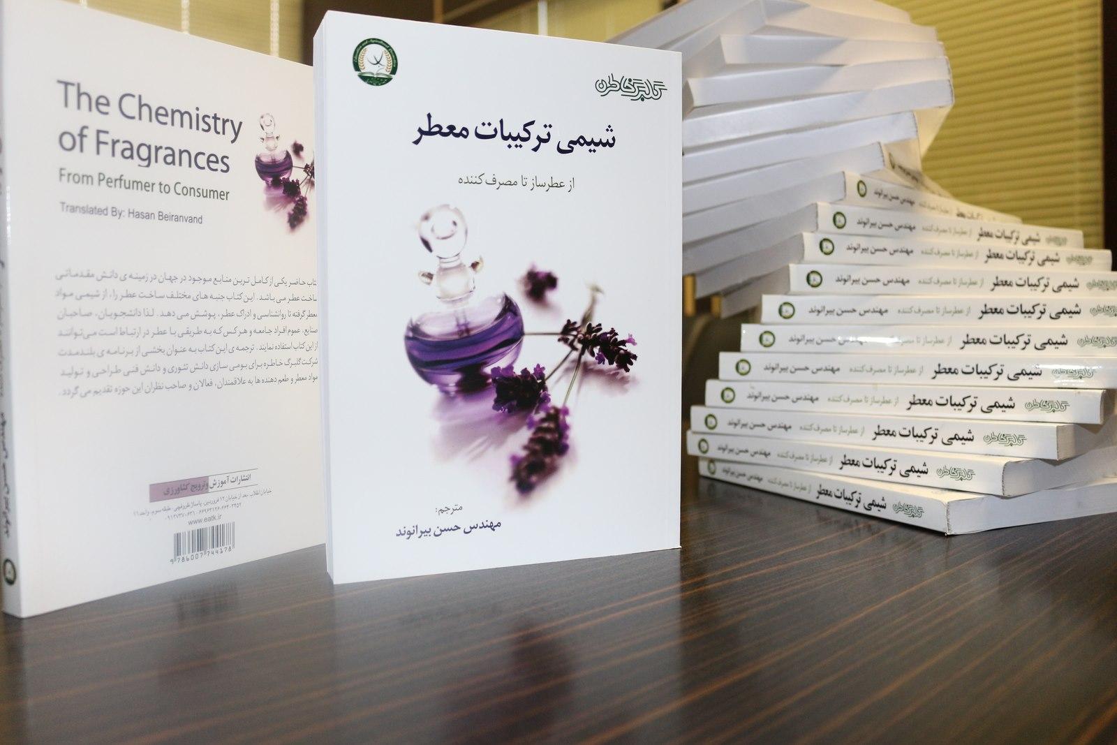 معرفی و بررسی کتاب شیمی ترکیبات معطر: از عطرساز تا مصرف کننده